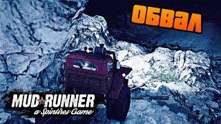 SpinTires: MudRunner - Обвал Скалы - Эвакуация