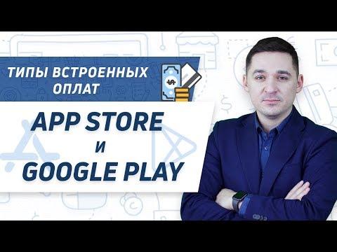 Типы встроенных оплат в IOS и Android приложениях | Mauris Эпизод №8, Бондаренко Владимир
