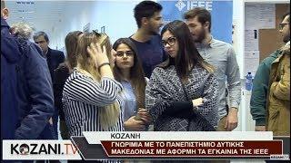 Εγκαίνια της ΙΕΕΕ του Πανεπιστημίου Δυτικής Μακεδονίας