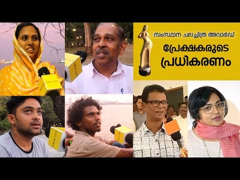 Kerala State Film Awards 2018 Audience Response , Indrans , Parvathy