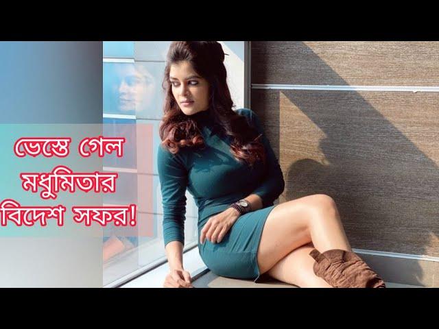 ভেস্তে গেল মধুমিতার বিদেশ সফরের পরিকল্পনা! কিন্তু কেন? | Madhumita Sarcar | Actress |The News Nest