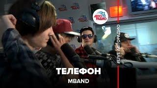 🅰️ M-Band – Телефон (LIVE @ Авторадио)