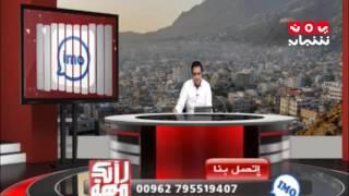 #رأيك_مهم  ...(الحوثية عصابة بلا مستقبل ...) تقديم اسامة الصالحي 12-1-2017