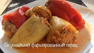 Фаршированный Перец - Очень вкусно!