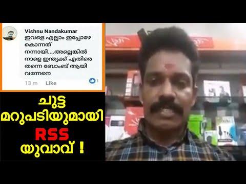 കമന്റ് ഇട്ടവനെതിരെ Rss കാരന്റെ പച്ചത്തെറി ! Protest against Vishnu Nandakumar FB Comment by an RSS !