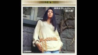 ♫ مييكـو كاجـي ♪ لعنـة النســاء ♪ 1973 ♫