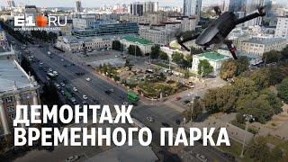 На площади 1905 года демонтируют временный парк   E1.RU