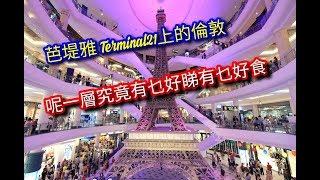 芭堤雅terminal 21商場逐層睇真啲:倫敦
