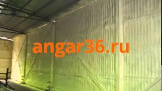 утепление стен изнутри пенополиуретаном на angar36.ru. т. 8 (47396) 5-82-90(Это видео создано с помощью видеоредактора YouTube (http://www.youtube.com/editor), 2015-03-13T07:47:43.000Z)