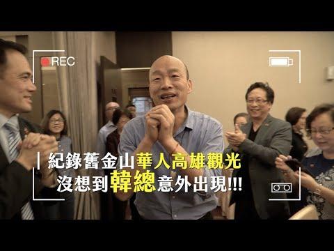 記錄旅行團行程,意外捕獲野生韓國瑜市長!!