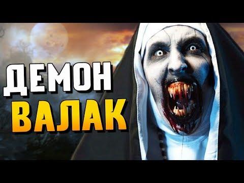 ВАЛАК: МонстрОбзор фильмов «Проклятие монахини» и «Заклятие»
