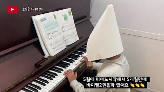 이주원 바이엘 2 - 30번 [천안 두정동 피아노학원]
