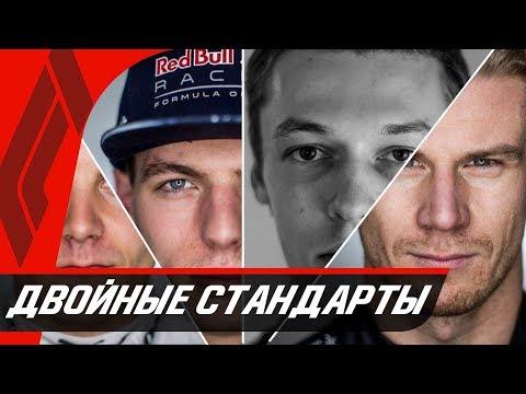 ДВОЙНЫЕ СТАНДАРТЫ В ФОРМУЛЕ 1