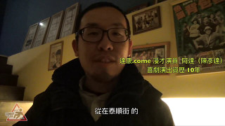 【LCCT】卡米地喜劇基地 開幕首演前夕回顧影片