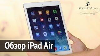 Обзор лучшего планшета Apple: iPad Air - лучше уже некуда(iPad Air - хороший планшет! На этом можно было закончить этот обзор. Но всё-таки нельзя проходить мимо таких..., 2013-12-06T13:59:54.000Z)