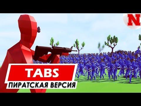 Totally Accurate Battle Simulator V01.04.2019 | Где Скачать Игру?