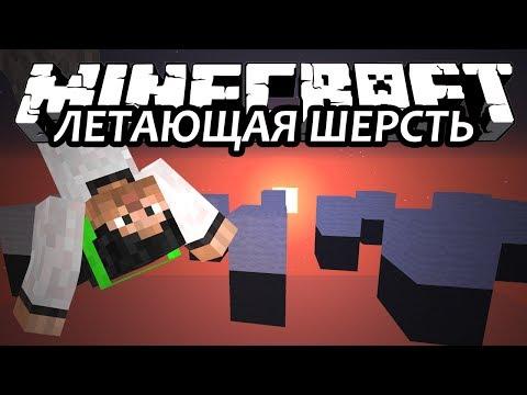 ЛЕТАЮЩАЯ ШЕРСТЬ - Minecraft (Мини-Игра)