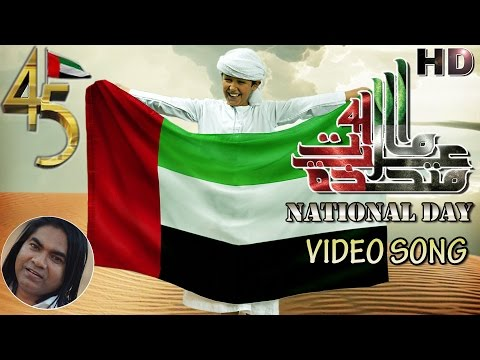 Dubai national day songs | Dubai national day 45 | HD 1080 | Exclusive national day song | 2016