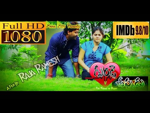 Gunde Chappudu (The Sound of Heart) Short Film (Telugu Latest 2016) II A Heart Touching Thriller II