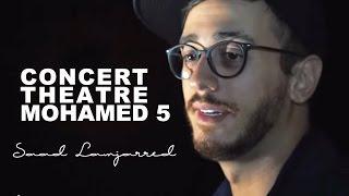 Saad Lamjarred - Concert Theatre Mohamed 5 | سعد لمجرد - حفل مسرح محمد الخامس