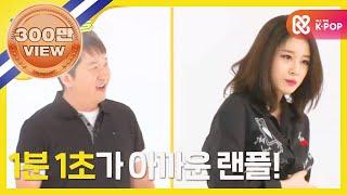 [Weekly Idol] 지연 랜덤플레이댄스!! l EP.149 (ENG/JPN)