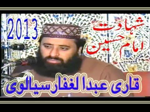 qari abdul ghaffar siyalvi shahdat e imam huseen 2013