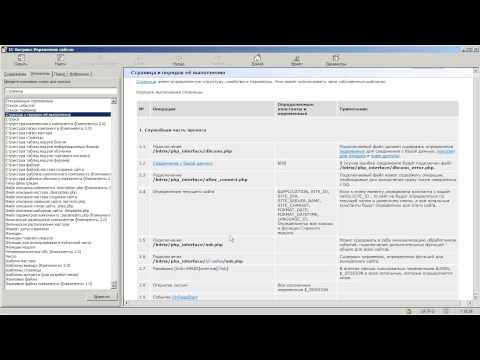 2. Урок - Структура Bitrix Framework - Файловая структура, видео 2/4