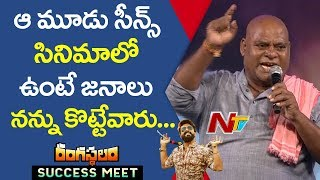 Ajay Ghosh Speech @ Rangasthalam Vijayotsavam |...