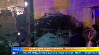 В Краснодаре во время уличной гонки произошло смертельное ДТП