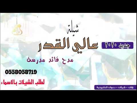 تحميل انشودة العيد عبدالمجيد الفوزان