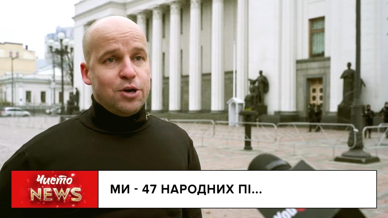 Новий ЧистоNews від 12.11.2020 Корупціонер і демокраст. Ілля Кива дає інтерв'ю Бігусу - Пародія