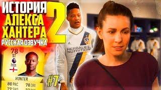ФАНАТКА или ДЕВУШКА ?   ИСТОРИЯ ALEX HUNTER 2   FIFA 18   #7 (РУССКАЯ ОЗВУЧКА)