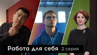 «РАБОТА ДЛЯ СЕБЯ» (2019) - документальный фильм, продолжение