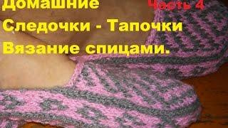 #Вязание_спицами# Следки -Тапочки  Жаккардовый узор Часть 4