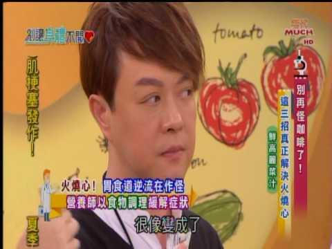 胃食道逆流03 營養師宋明樺 高麗菜汁 東風 別讓身體不開心1060605 - YouTube