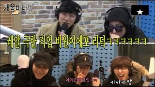 [B1A4+비원에이포] 이것이 바로 리더의 참모습 (Feat. 오리의 식욕 & 뜻밖에 리더 스나이퍼ㅋ…