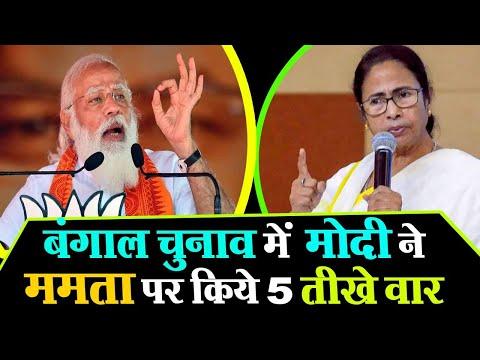 बंगाल चुनाव में मोदी ने ममता पर किये 5 तीखे वार | PM Modi Rally Bengal Live | Mobile News 24.