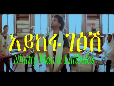 Nhatty Man & The Lalibelas  Andneger አይከፋ ገፅሽ (Official Music Video) - New Ethiopian Music