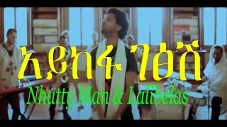 "Nhatty Man & The Lalibelas   አይከፋ ገፅሽ (አንድ ነገር)  ""Andneger"" ናቲ ማን"