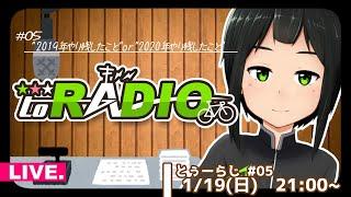 【ラジオ】#とぅーらじ【1月 #05】