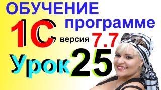Обучение 1С 7.7 Как скопировать Платёжку Урок 25