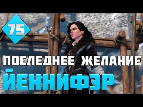 Где найти Кузнеца Подмастерья в Ведьмаке 3?
