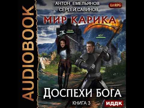2001407 Glava 01 Аудиокнига. Емельянов Антон, Савинов Сергей