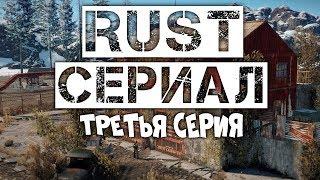 RUST СЕРИАЛ - НЕОЖИДАННЫЙ ПОВОРОТ (3 СЕРИЯ)