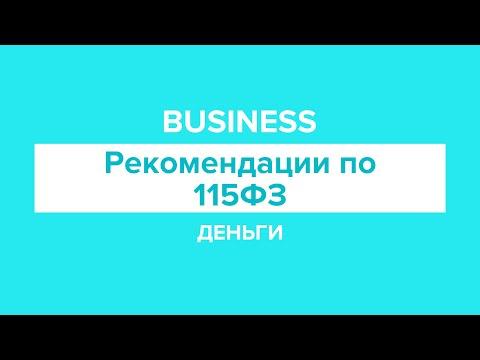 Что делать, чтобы бизнесу не заблокировали счет? Блокировки и отказ по счету юридического лица 115ФЗ