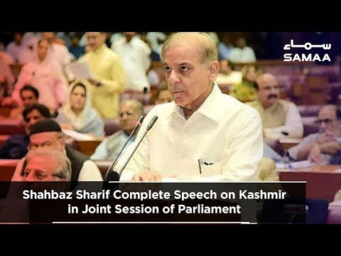 Shahbaz Sharif Complete Speech on Kashmir in Joint Session of Parliament | 06 Aug 2019