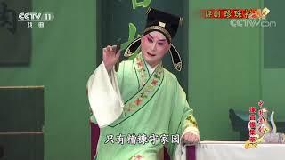 《中国京剧像音像集萃》 20200201 评剧《珍珠衫》 1/2  CCTV戏曲