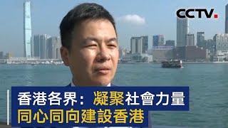 香港各界:凝聚社会力量 同心同向建设香港 | CCTV