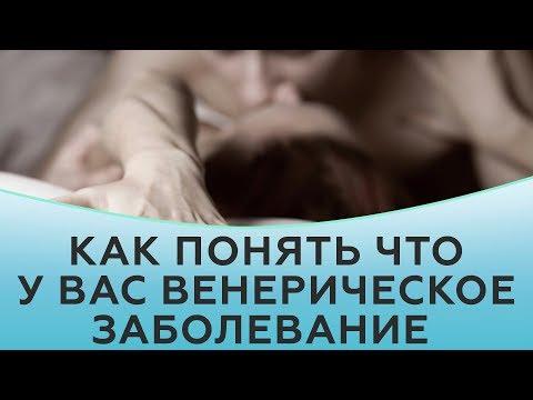 Венерические болезни. ИППП. Как понять что у вас венерическое заболевание