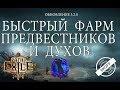 Path Of Exile Быстрый фарм Предвестников Духов Разломов Просперусов в событии Флешбэк mp3